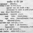 This is the daily Bhagvadgita reading selection from उत्थान पथ (Path to a Spiritual High) for Fridays. The first three shlokas highlight the acts that can be categorized as tapas […]